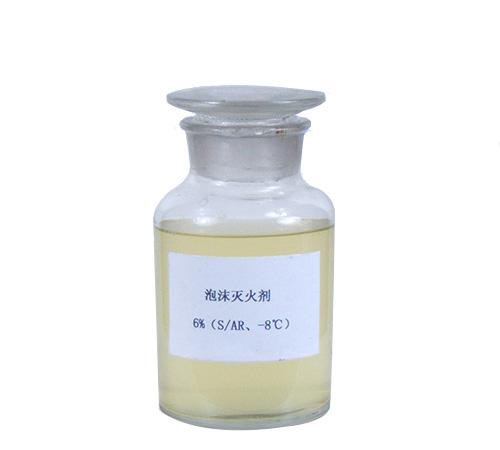 抗溶性泡沫滅火劑6%(S/AR、-8℃)