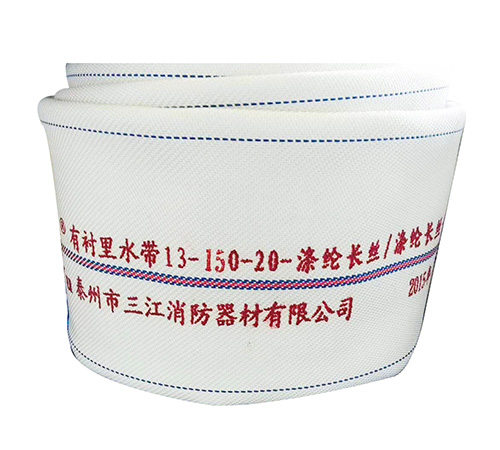 13-150-20有襯里消防水帶聚氨酯滌綸長絲