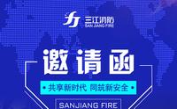 第十四屆上海國際消防保安技術設備展覽會