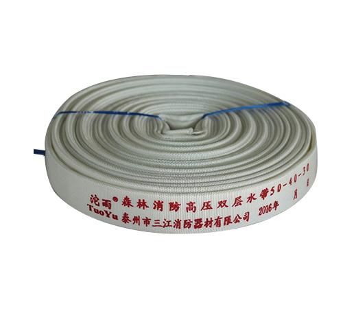 50-40-30高壓森林消防水帶