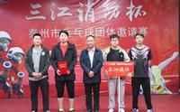 """""""三江消防杯""""泰州市乒乓球团体邀请赛"""