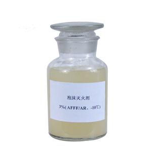 水成膜抗溶泡沫灭火剂3%(AFFF/AR、-10℃)