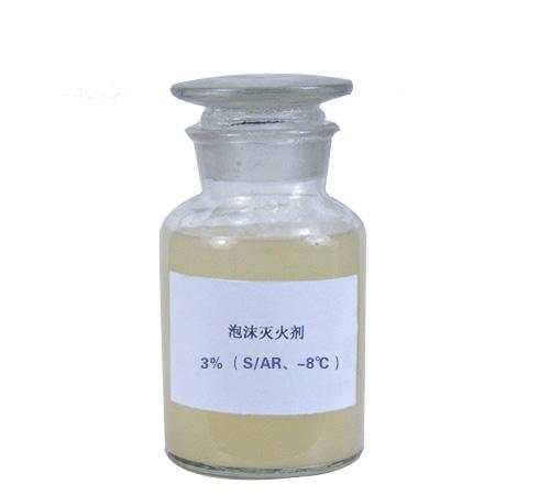 抗溶性泡沫灭火剂3%(S/AR、-8℃)